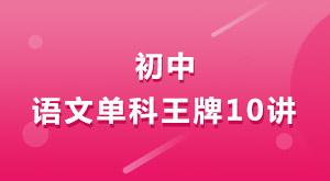 大智教育初中语文单科王牌10讲