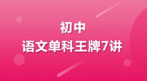 大智教育初中语文单科王牌7讲