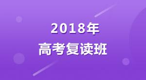 大智教育2018年高考复读班
