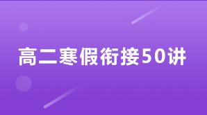 高二寒假衔接50讲