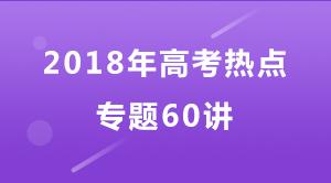 2018年高考备考课程
