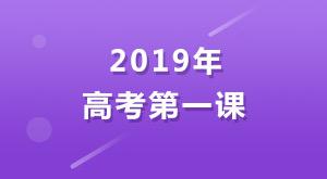 大智教育2019年高考第一课