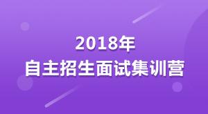 大智教育2018年自主招生面试集训营