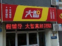 大智教育济南区域槐荫分校