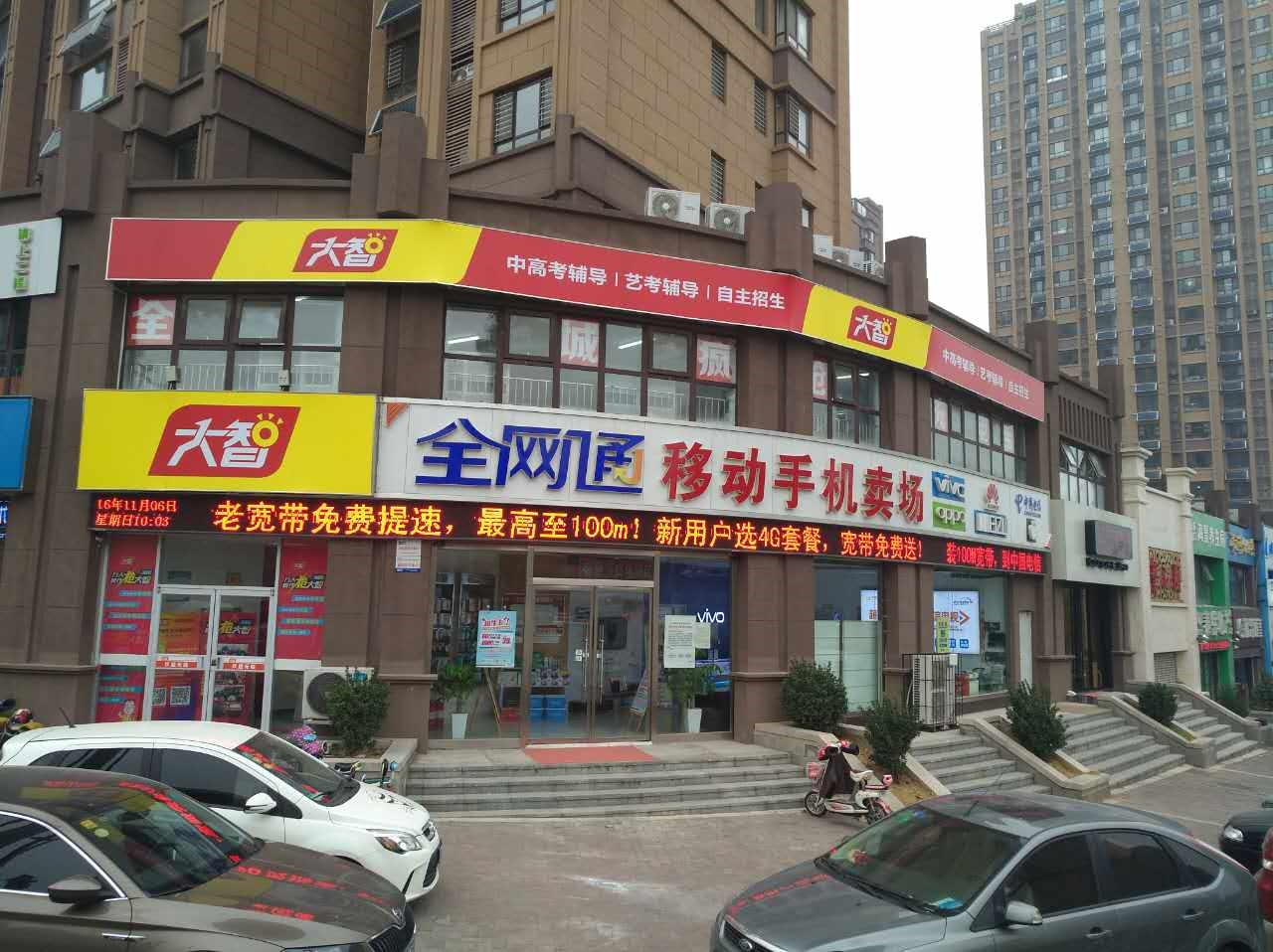 大智教育济南区域阳光新路VIP分校