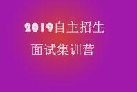 大智教育2019年自主招生面试集训营