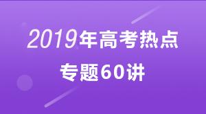 大智教育2019年高考备考课程