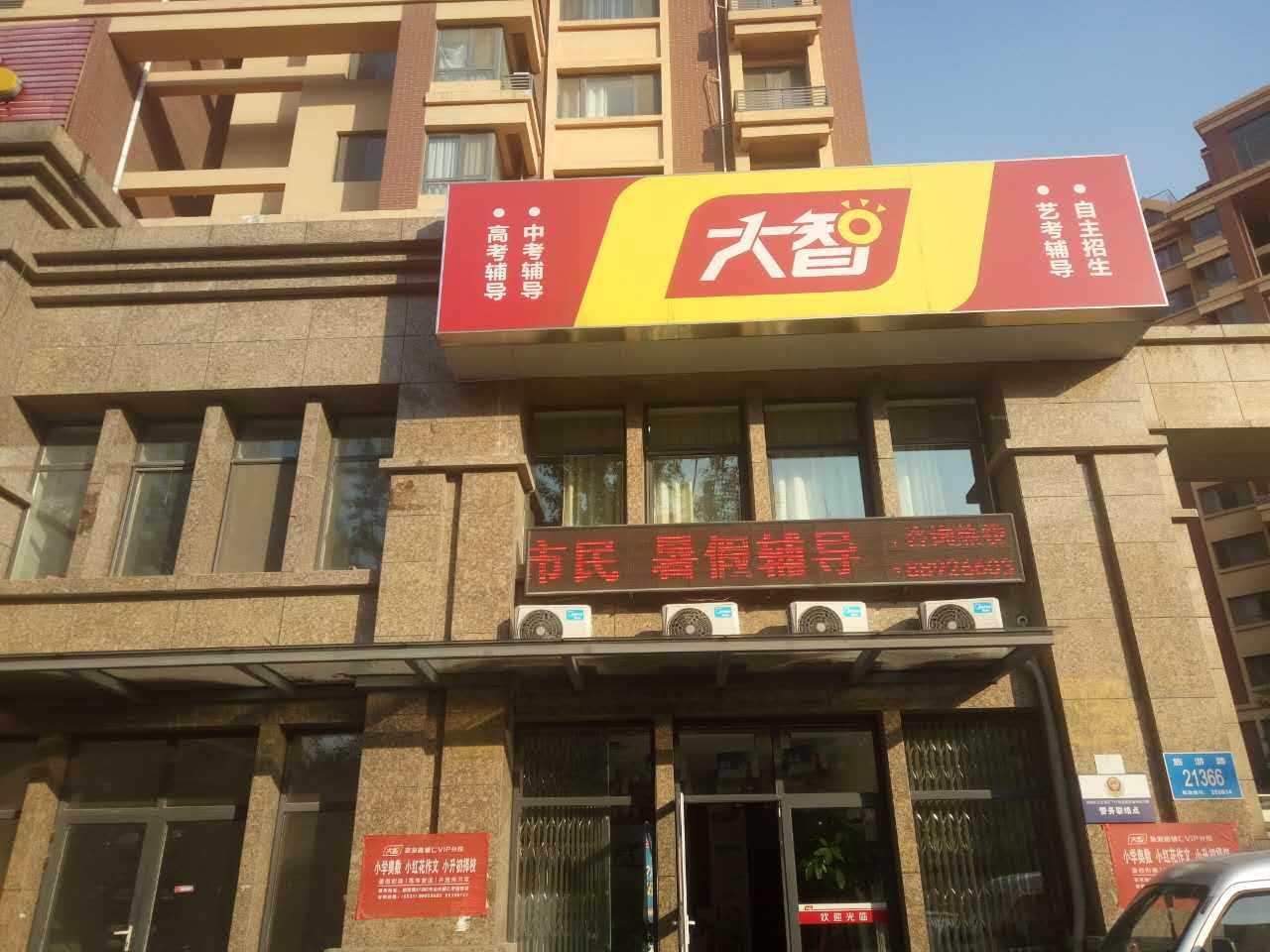 大智教育济南区域红石广场分校