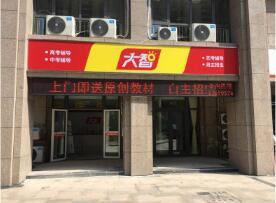济南区域莱芜VIP分校
