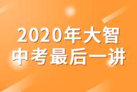 大智教育2020年大智中考最后一讲