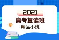 大智教育2021年高考复读班