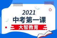 2021年大智中考第一课