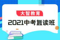 2021年中考复读班