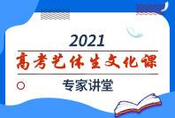 大智教育2021年高考艺体生文化课培训班