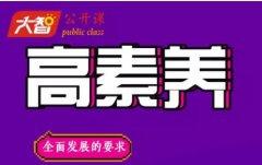 大智教育大智|北京大学2019年浙江省三位一体招生