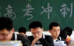 大智教育大智教育分享高考冲刺阶段考生们必须注