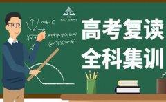 大智教育2022高考复读就来大智教育